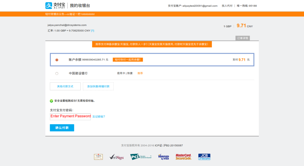 alipay page where customers enter info